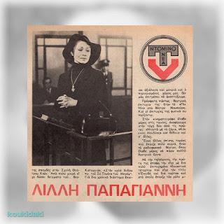 Η Λίλη Παπαγιάννη σε δημοσίευμα του περιοδικού Ντομινό για τη συμμετοχή της στη σειρά «Οι δίκαιοι» (14/6/1974)