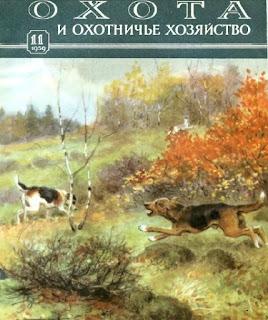 Охота и охотничье хозяйство № 11 за 1959 год