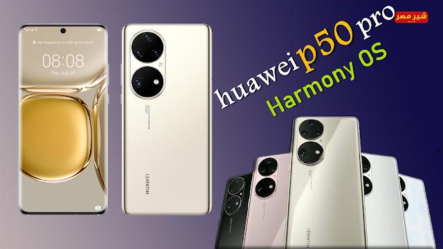 هاتف هواوي صاحب نظام Harmony OS
