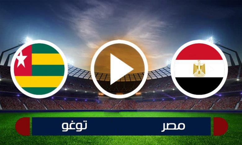 مشاهدة مباراة مصر وتوجو بث مباشر 14-11-2020 كورة جول