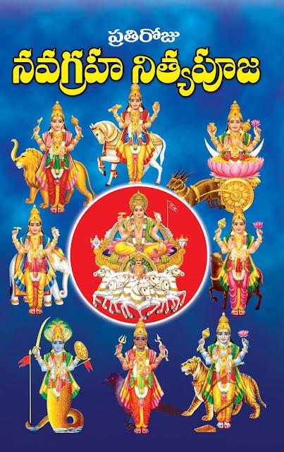 నవగ్రహ నిత్య పూజ | Navagraha Nitya Puja |  GRANTHANIDHI | MOHANPUBLICATIONS | bhaktipustakalu