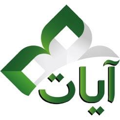 تطبيق آيات القرآن الكريم