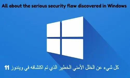 كل شيء عن الخلل الأمني الخطير الذي تم اكتشافه في Windows