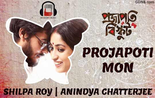 Projapoti Mon - Anindya Chatterjee, Shilpa Rao
