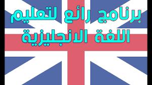 برامج تعليم الإنجليزية