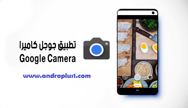 كاميرا Google