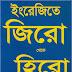 Saifur's Zero to Hero (English+ Spoken) by Saifur Rahman Khan