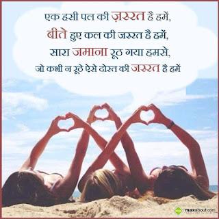 Happy Friendship Image