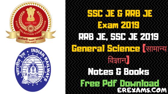 RRB JE, SSC JE 2019 General Science (सामान्य विज्ञान) Notes & Books Pdf Download Hindi & English