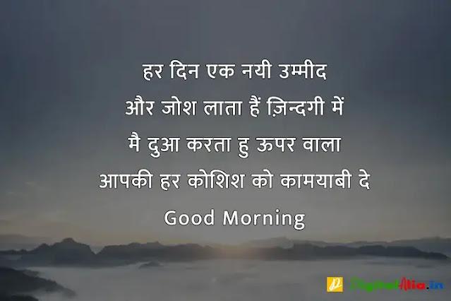 subah subah ki good morning shayari, good morning shayari rishte, khubsurat good morning shayari, good morning shayari dosti, good morning shayari urdu, good morning shayari zindagi, good morning shayari ke sath, 2 line good morning shayari in hindi, गुड मॉर्निंग दोस्ती शायरी, बेहतरीन गुड मॉर्निंग शायरी, गुड मॉर्निंग शायरी डाउनलोड, प्यार भरी गुड मॉर्निंग शायरी हिंदी, गुड मॉर्निंग गुलाब शायरी, फनी गुड मॉर्निंग शायरी, शेयर चैट गुड मॉर्निंग शायरी, कीमत खूबसूरत गुड मॉर्निंग शायरी, गुड मॉर्निंग दोस्ती शायरी, कीमत खूबसूरत गुड मॉर्निंग शायरी, खूबसूरत गुड मॉर्निंग शायरी, फनी गुड मॉर्निंग शायरी, प्यार भरी गुड मॉर्निंग शायरी हिंदी, गुड मॉर्निंग दोस्ती शायरी फोटो, गुड मॉर्निंग गुलाब शायरी, गुड मॉर्निंग दोस्ती शायरी डाउनलोड