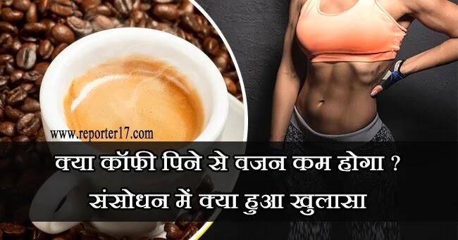 क्या कॉफी पिने से वजन कम होगा ? संसोधन में क्या हुआ खुलासा