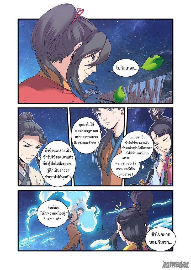 อ่านการ์ตูน Xian Ni 59 ภาพที่ 8