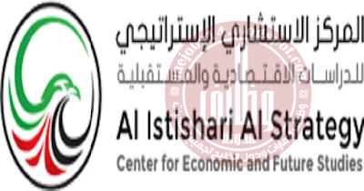 المركز-الإستشاري-الإستراتيجي-دراسات-الإقتصادية-المستقبلية-الإمارات