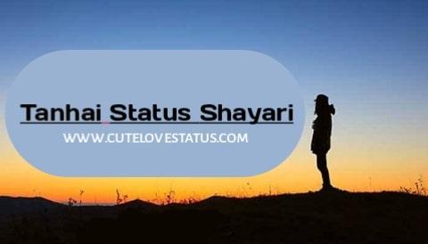 तन्हाई शायरी - tanhai shayari hindi