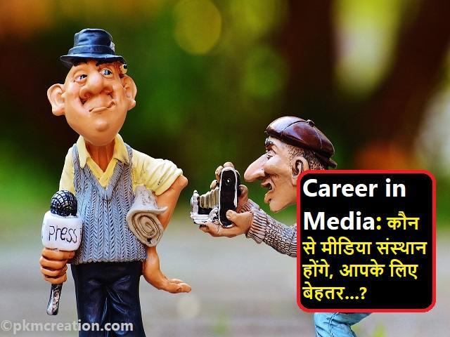 कौन से मीडिया संस्थान होंगे, आपके लिए बेहतर ?
