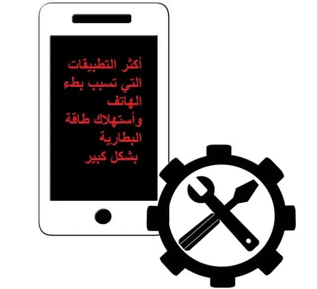 أسوأ 10 تطبيقات استهلاكا لذاكرة الهاتف ولمساحة التخزين