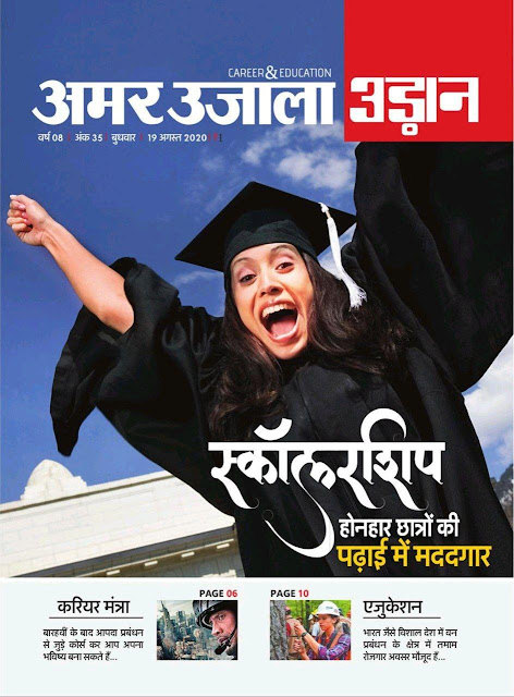 Amar Ujala Flight Scholarship (August 2020) : For All Competitive Exam Hindi PDF Book