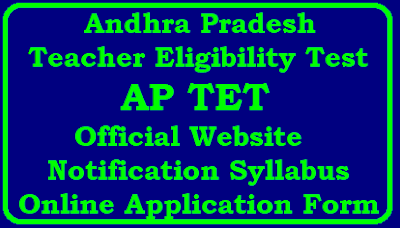 AP TET 2018-2019 : Selection of test centers from 25th