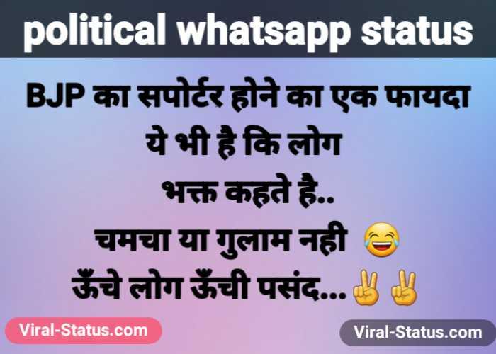 political whatsapp status #37 | राजनीतिक जोक 2020