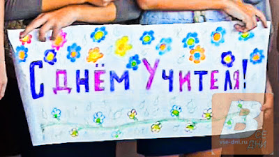 какого числа отмечается в России, учебный день или нет