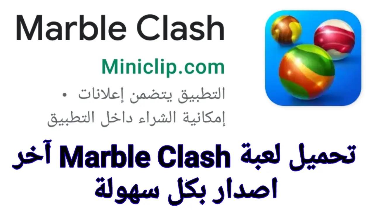 تحميل لعبة Marble Clash