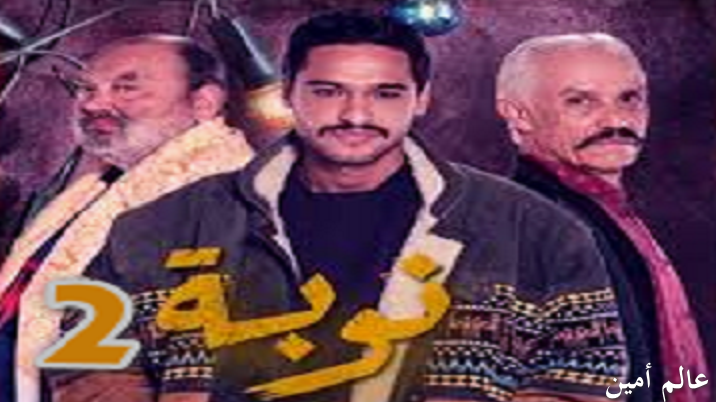 الحلقة 18 نوبة 2 nouba 2 episode 18