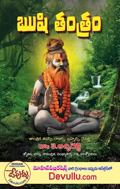 Rushi Tantram | ఋషి తంత్రం | RushiTantram | ఋషితంత్రం | tantra books in telugu | devullu.com | gollapudibooks.com