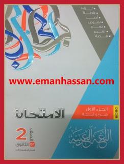 Alemte7an-Book-2nd.Sec-Second-Term-PDF