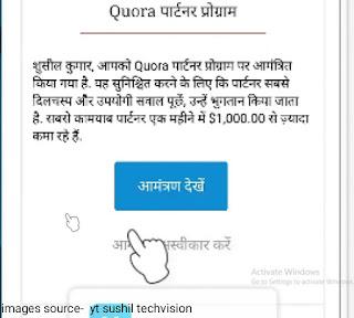 quora partner programme कैसे join करें