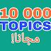 10 الاف موضوع إنجليزي هدية لأصحاب مدونات بلوجر