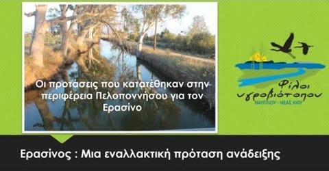"""Αργολίδα: Μια εναλλακτική πρόταση ανάδειξης για τον Ερασίνο από τους """"Φίλους του υγρότοπου Ναυπλίου - Ν Κίου"""""""