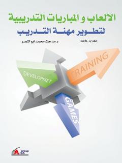 كتاب PDF الألعاب والمباريات التدريبية لتطوير مهنة التدريب