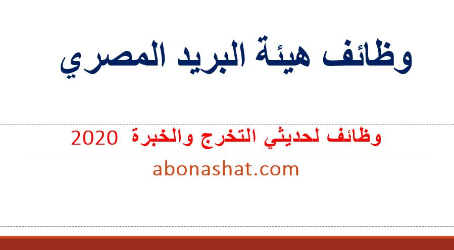 وظائف البريد المصري 2021  جميع الاوراق والشروط المطلوبة لحديثي التخرج والخبرة | مسابقة تعيينات هيئة البريد المصري2021 |كيفية التقديم فى وظائف هيئة البريد المصري 2021