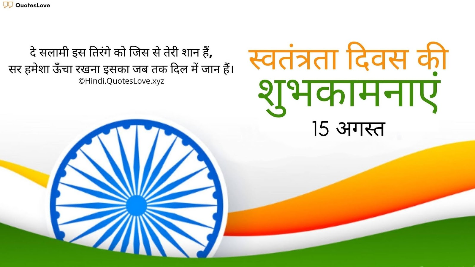 Independence-Day-Quotes-Hindi -Status-Shayari-Images-Pictures-Poster-Wallpaper