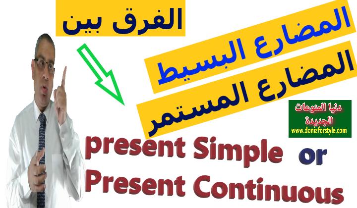 الفرق بين زمن المضارع البسيط و زمن المضارع المستمر | قواعد وأزمنة اللغة الانجليزية | Present Simple Or Present continuous
