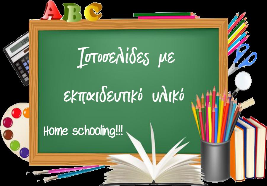 sites για μαθήματα παιδιά Δημοτικού