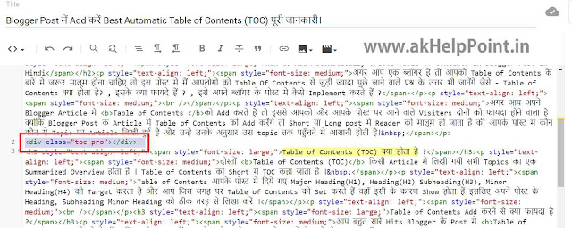 How to add Automatic Table of Contents in Blogger