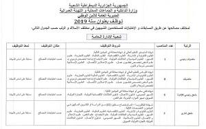 اعلان عن مسابقة توظيف المديرية العامة للامن الوطني 2020
