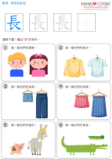 MamaLovePrint 自製工作紙 - 數學練習學習長和短 (最長和最短) Math Exercise Learning Long and Short (Longest and Shortest) Worksheets Printable Freebies Kindergarten Activities Daily Math Practices