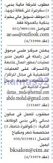 وظائف جريدة الخليج الامارات الاحد 22-01-2017