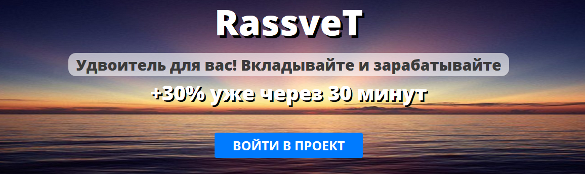 Мошеннический сайт rassvet.space – Отзывы, развод, платит или лохотрон?