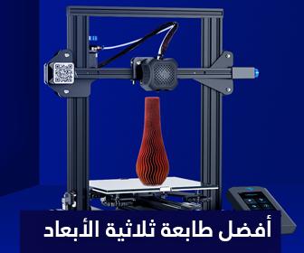شركة كريالتي للطابعات ثلاثية الأبعا