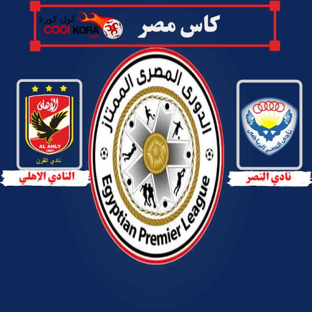 تقرير مباراة الأهلي أمام النصر في كأس مصر والقنوات الناقلة