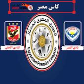 مباراة الأهلي أمام النصر في كأس مصر والقنوات الناقلة