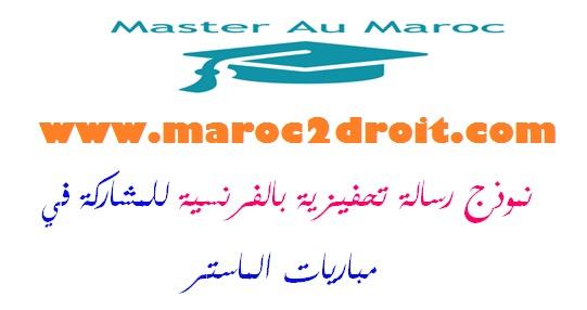 نموذج رسالة تحفيزية بالفرنسية للمشاركة في مباريات الماستر