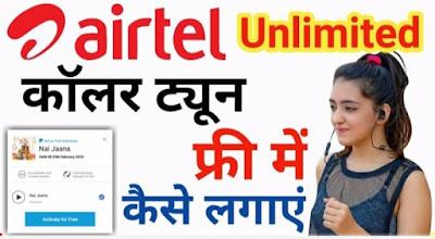 Airtel sim me Free caller Tune set kaise kare