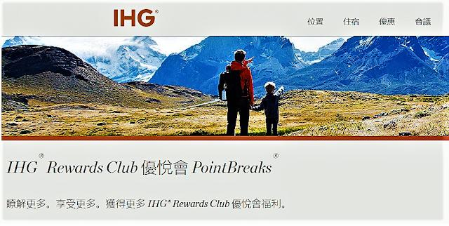 2018年Q4 IHG洲際集團酒店PointBreaks(PB)開啟!最低每晚只需5,000點(成本25USD)(11/30前)