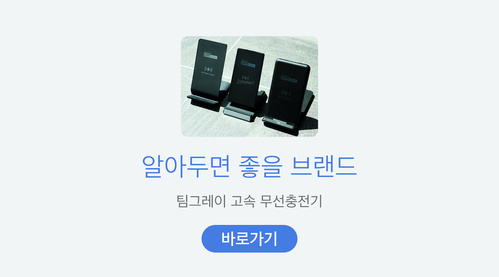 http://smartstore.naver.com/teamgray/category/50000205?cp=1