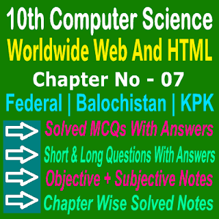 Full Chapter 10th Class Computer Science Notes In PDF For KPK, Federal And Balochistan Board