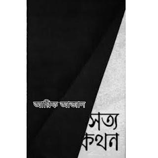 সত্যকথন আরিফ আজাদ pdf